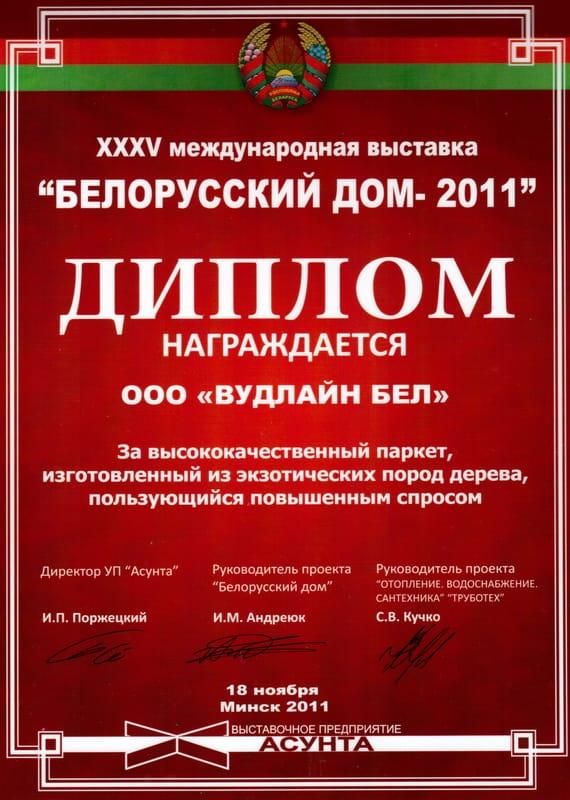 Дипломы и благодарности ВудлайнБел  Диплом Белорусский дом 18 11 2011